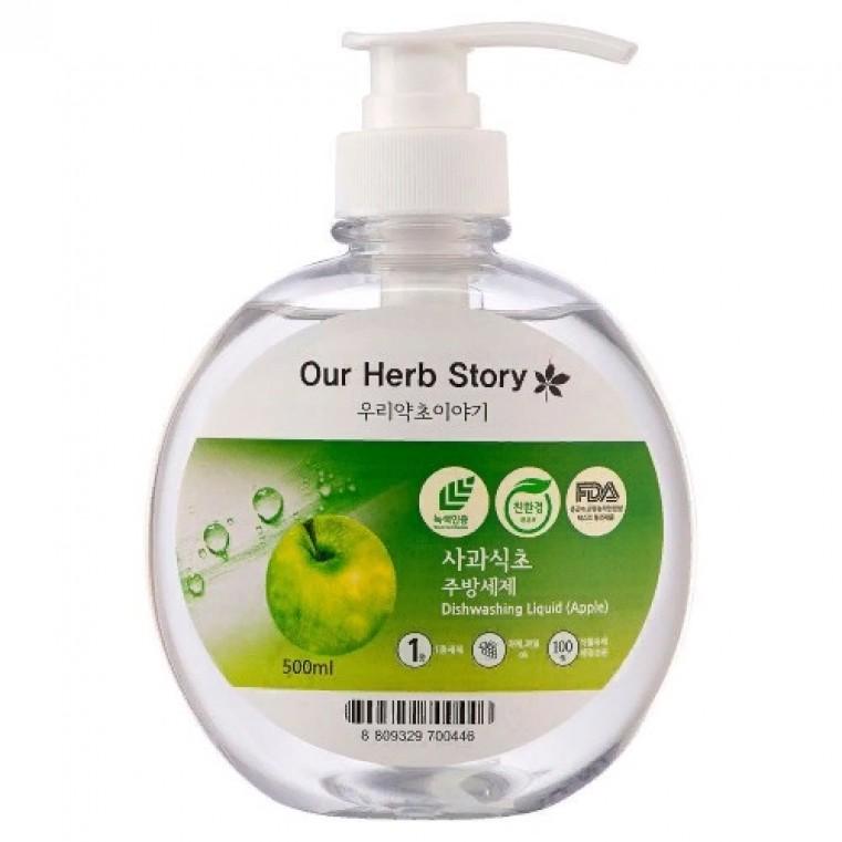 """Our Herb Story Dishwashing Liquid Apple Антибактериальное жидкое средство для мытья посуды """"Яблоко"""""""