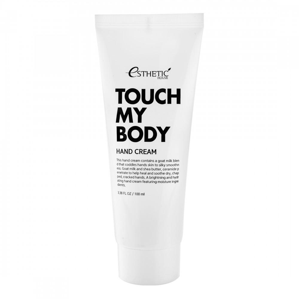 Esthetic House Touch My Body Goat Milk Hand Cream Увлажняющий крем для рук с козьим молоком