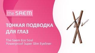 Тонкая подводка-карандаш для глаз The Saem Eco Soul Powerproof Super Slim Eyeliner