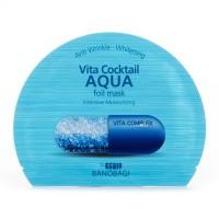 Vita Cocktail Aqua Foil Mask Маска фольгированная увлажняющая